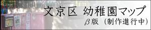 文京区の幼稚園マップ