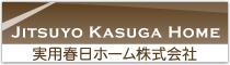 文京区不動産・賃貸マンションは実用春日ホーム
