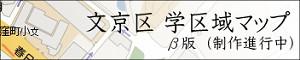 文京区の不動産売買・賃貸マンションは実用春日ホーム