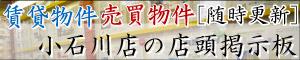 小石川店の店頭掲示板