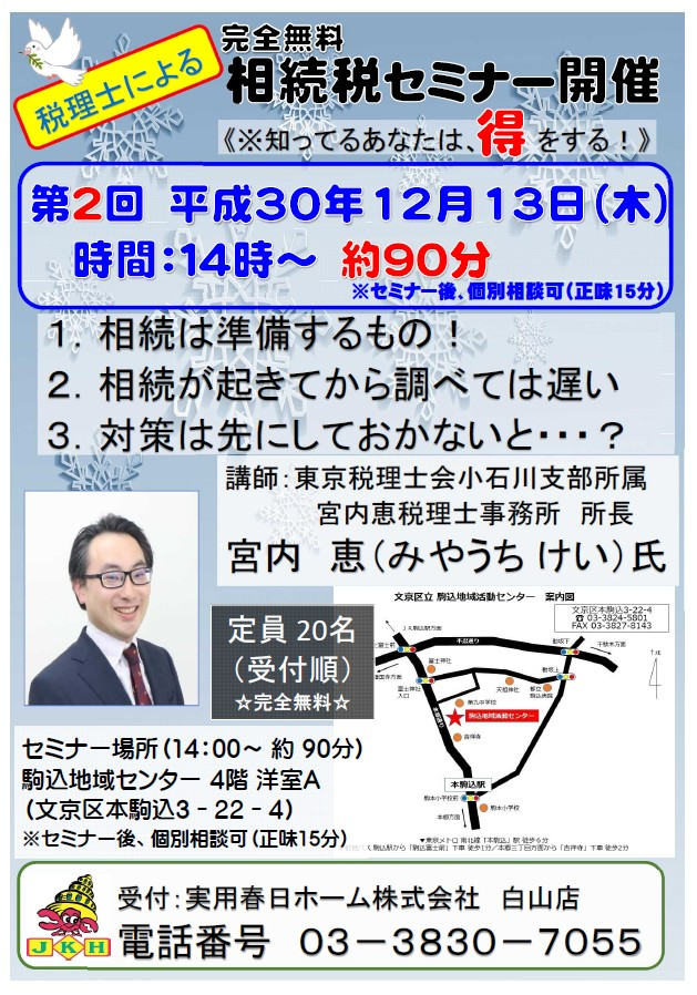 税金セミナー