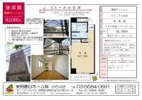 ストーク小石川7F