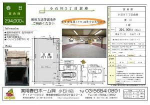 小石川2丁目倉庫